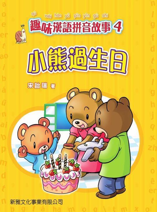 漢語拼音故事書·#4小熊過生日