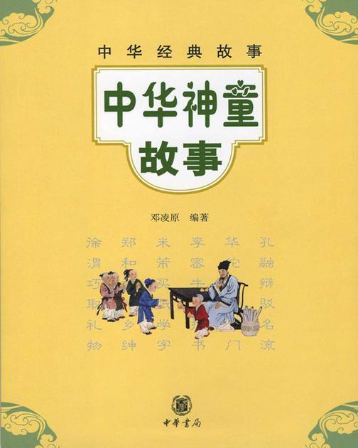 中华神童故事