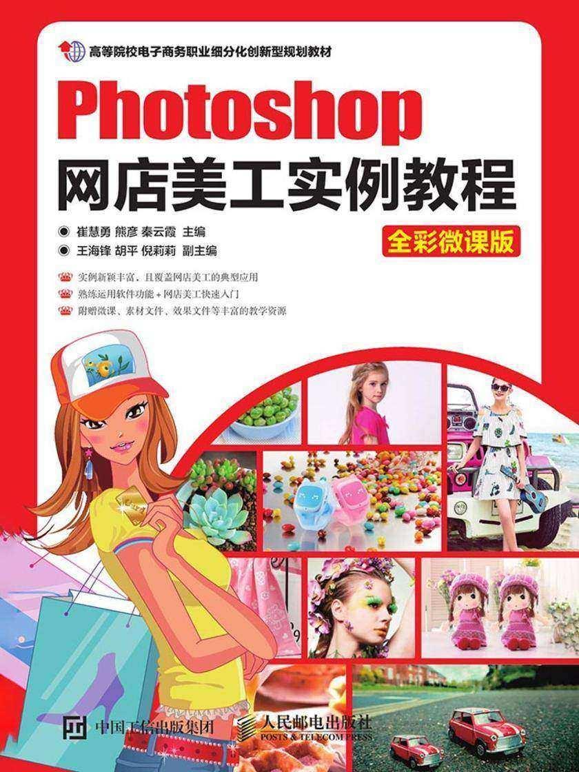 Photoshop网店美工实例教程(全彩微课版)