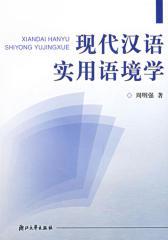 现代汉语实用语境学(仅适用PC阅读)