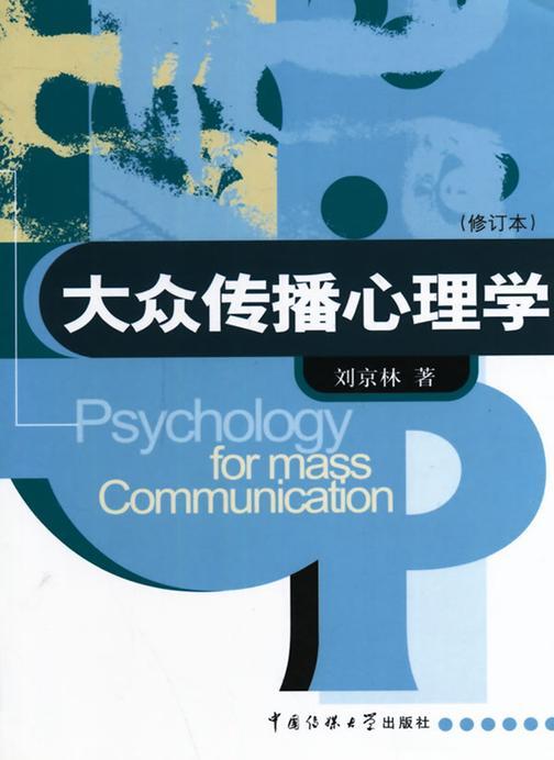 大众传播心理学