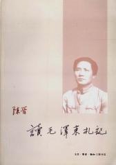 读毛泽东札记