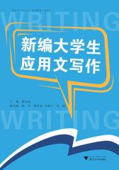"""湖北省""""十二五""""规划教材:新编大学生应用文写作"""