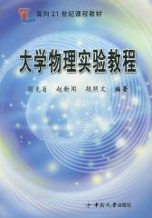 大学物理实验教程(仅适用PC阅读)