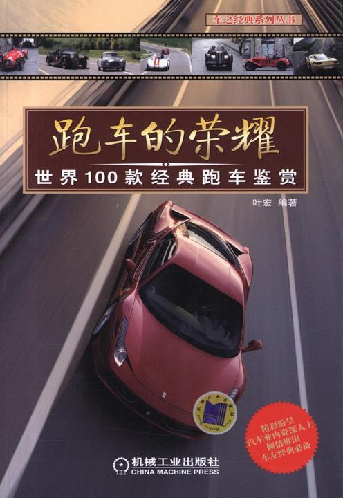 跑车的荣耀:世界100款经典跑车鉴赏