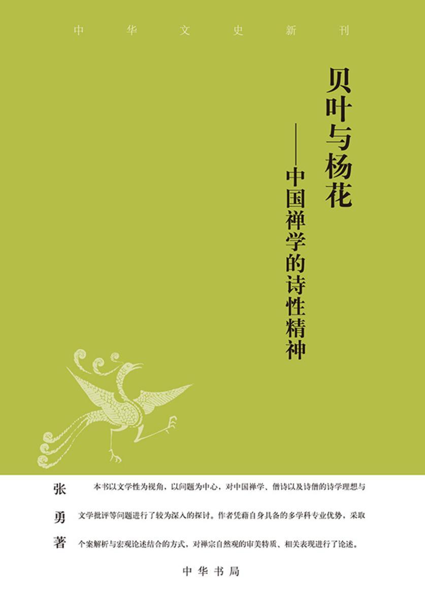 贝叶与杨花:中国禅学的诗性精神--中华文史新刊