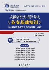 2016年安徽省公安招警考试《公安基础知识》考点精讲及典型题(含历年真题)详解