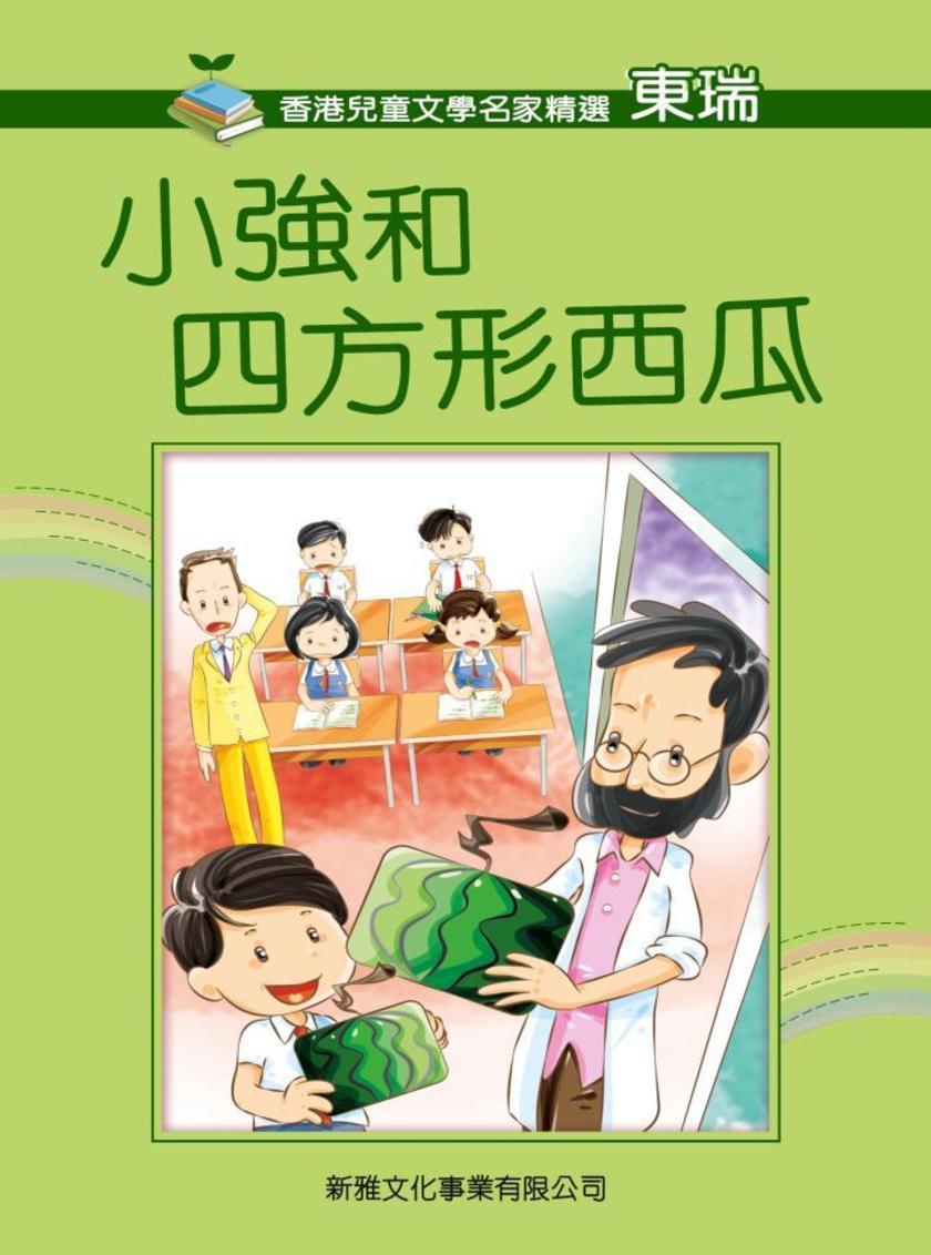 香港兒童文學名家精選·小強的四方形西瓜