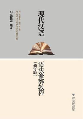 现代汉语法修辞教程