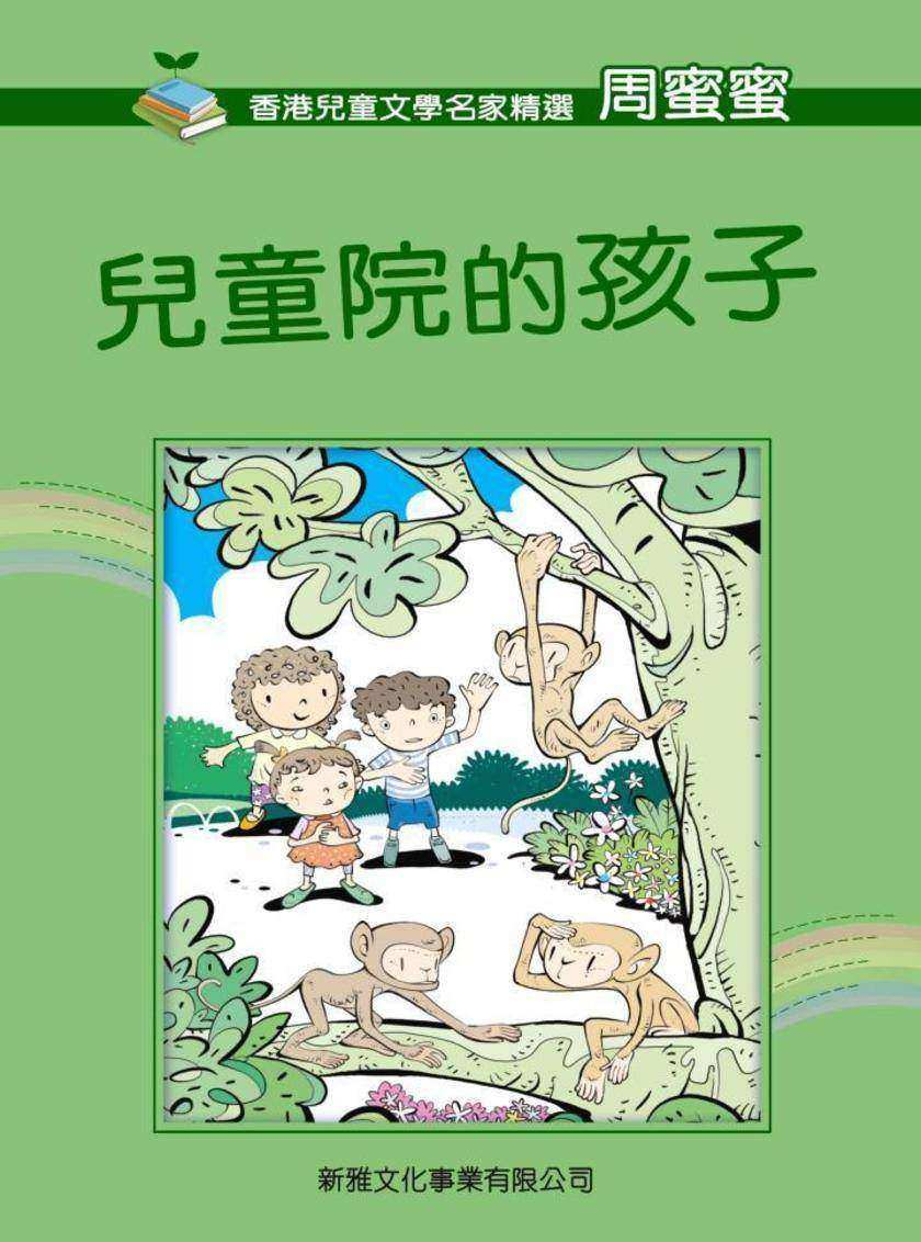 香港兒童文學名家精選·兒童院的孩子