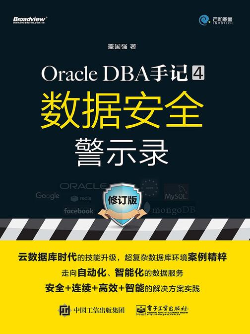 Oracle DBA手记 4,数据安全警示录(修订版)