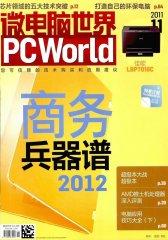 微电脑世界 月刊 2011年11期(电子杂志)(仅适用PC阅读)