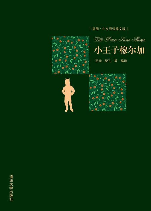 小王子穆尔加(仅适用PC阅读)