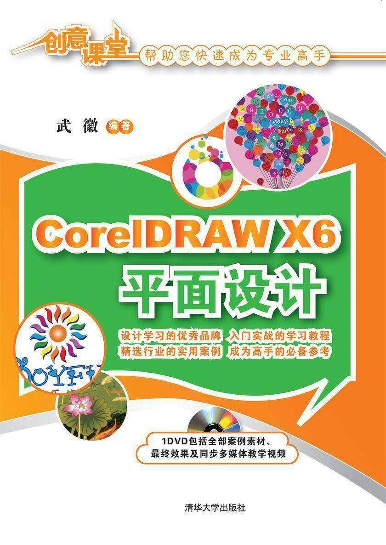 CorelDRAW X6平面设计(光盘内容另行下载,地址见书封底)