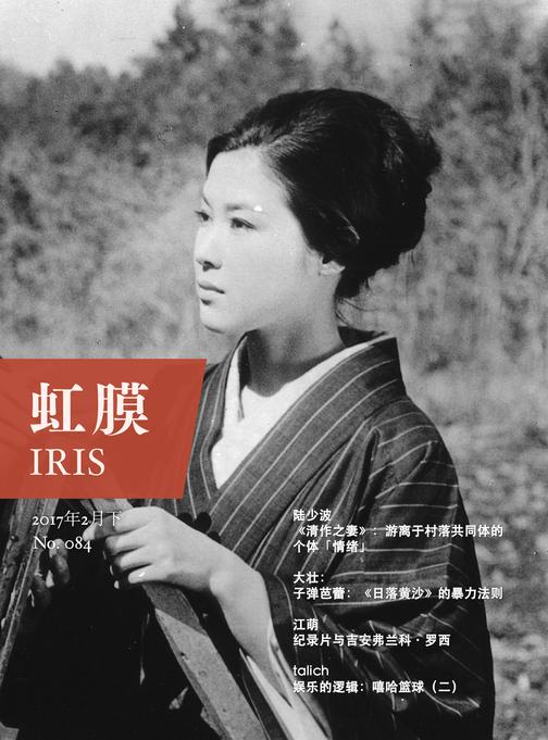 虹膜·2017年2月下(No.084)(电子杂志)