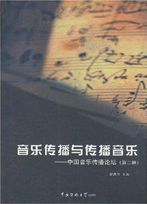 音乐传播与传播音乐.第2辑:中国音乐传播论坛