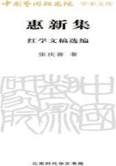 艺术文库第二批:惠新集——庆善红学文稿选编
