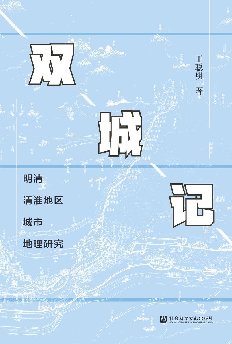 双城记:明清清淮地区城市地理研究