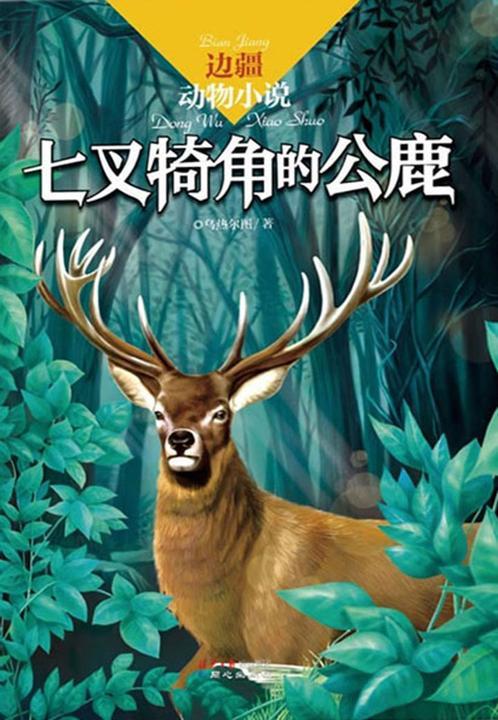 七叉犄角的公鹿