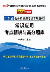 中公2018广东省公务员录用考试专项教材常识应用考点精讲与高分题库