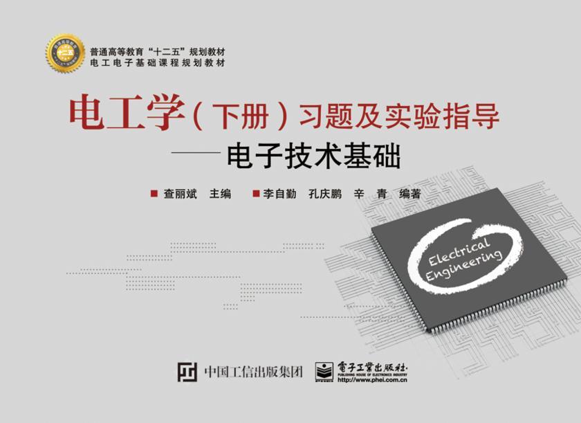 电工学(下册)习题及实验指导——电子技术基础
