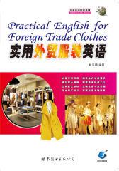 实用外贸服装英语(仅适用PC阅读)