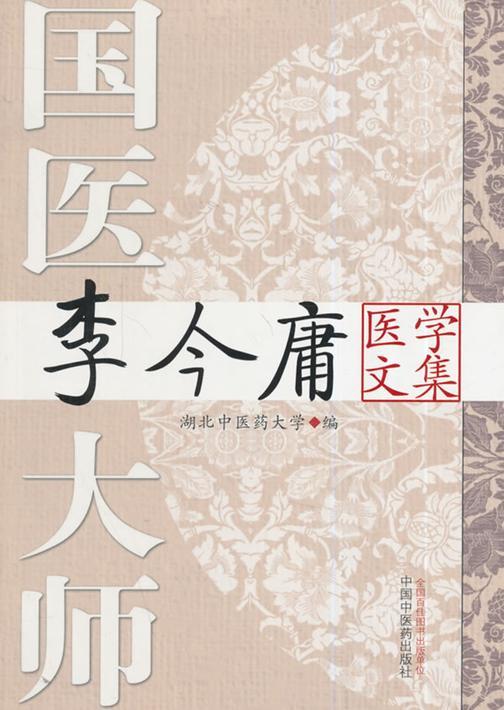 国医大师李今庸医学文集
