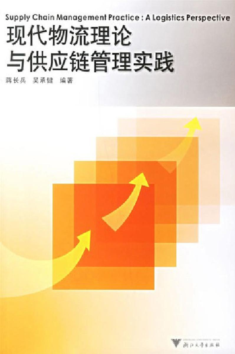 现代物流理论与供应链管理实践(仅适用PC阅读)