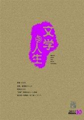 文学与人生 月刊 2011年10期(电子杂志)(仅适用PC阅读)