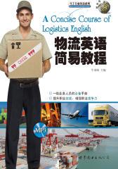 物流英语简易教程(仅适用PC阅读)