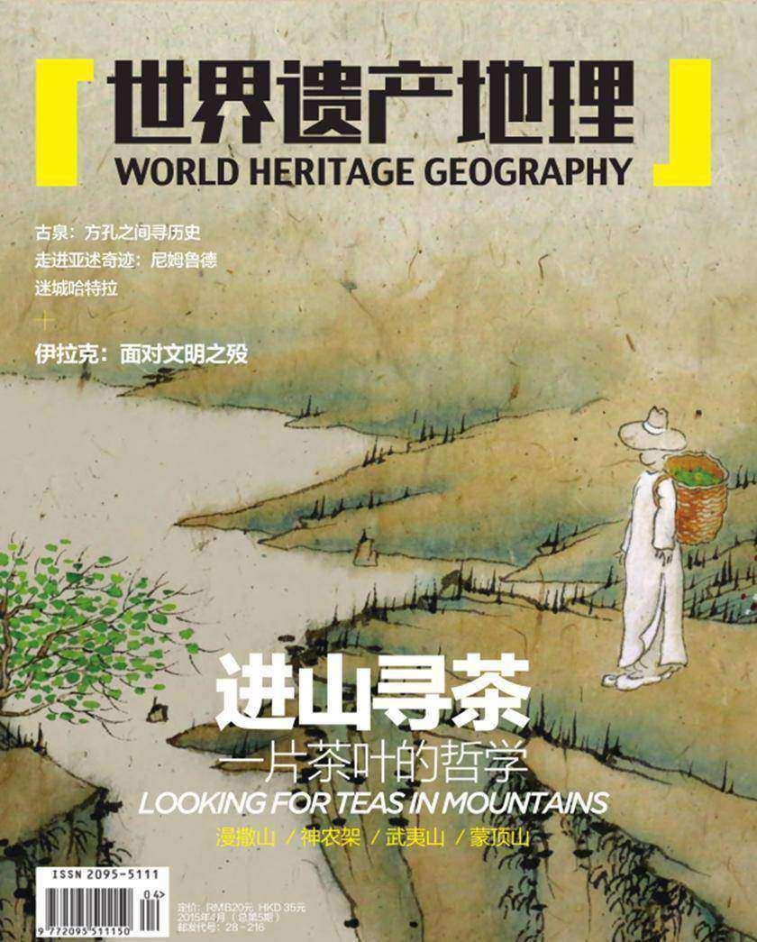 世界遗产地理·进山寻茶——一片茶叶的哲学(总第5期)(电子杂志)