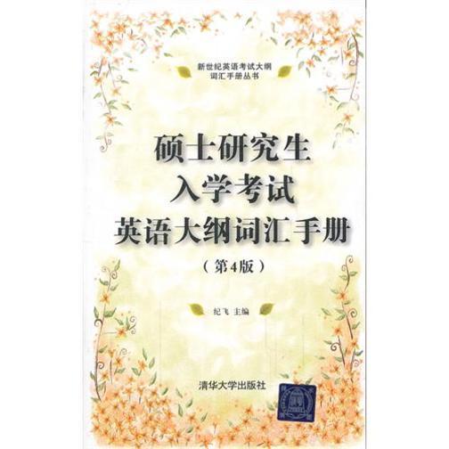 硕士研究生入学考试英语大纲词汇手册(第4版)(仅适用PC阅读)