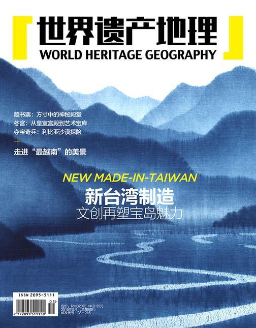 世界遗产地理·新台湾制造——文创再塑宝岛魅力(总第6期)(电子杂志)