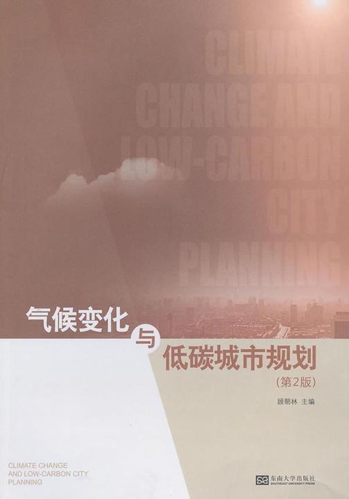 气候变化与低碳城市规划(第2版)