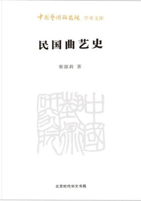 民国曲艺史-中国艺术研究院学术文库