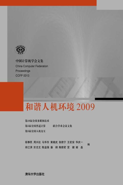 和谐人机环境2009(仅适用PC阅读)