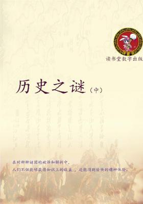 历史之谜(中)