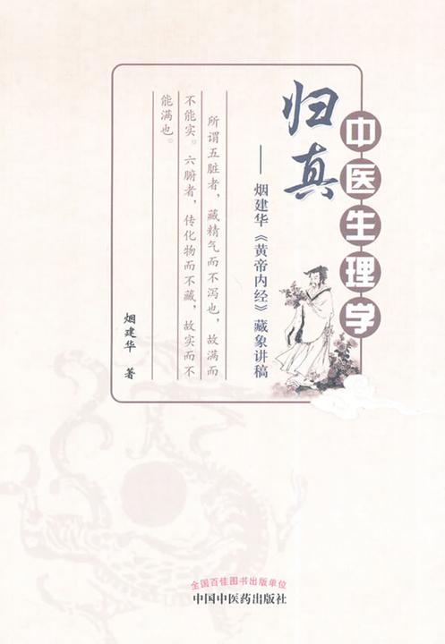 中医生理学归真:烟建华《黄帝内经》藏象讲稿