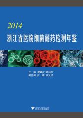 浙江省医院细菌耐药检测年鉴(2014)