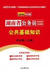 中公2018湖南省公务员录用考试专业教材公共基础知识