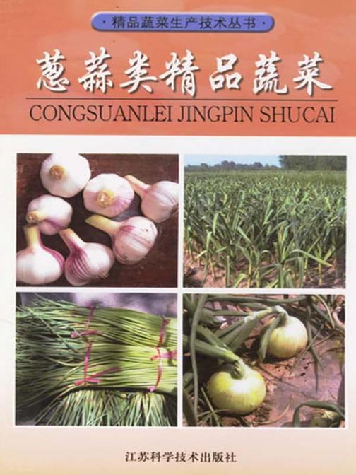 葱蒜类精品蔬菜(仅适用PC阅读)