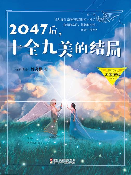 许友彬未来秘境系列:2047后,十全九美的结局