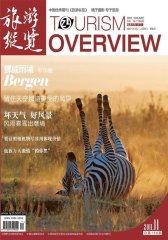 旅游纵览 月刊 2011年11期(电子杂志)(仅适用PC阅读)
