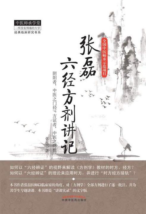 张磊六经方剂讲记(经典临床研究书系)
