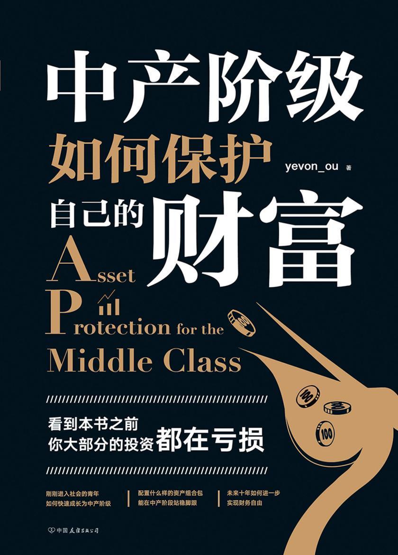 中产阶级如何保护自己的财富
