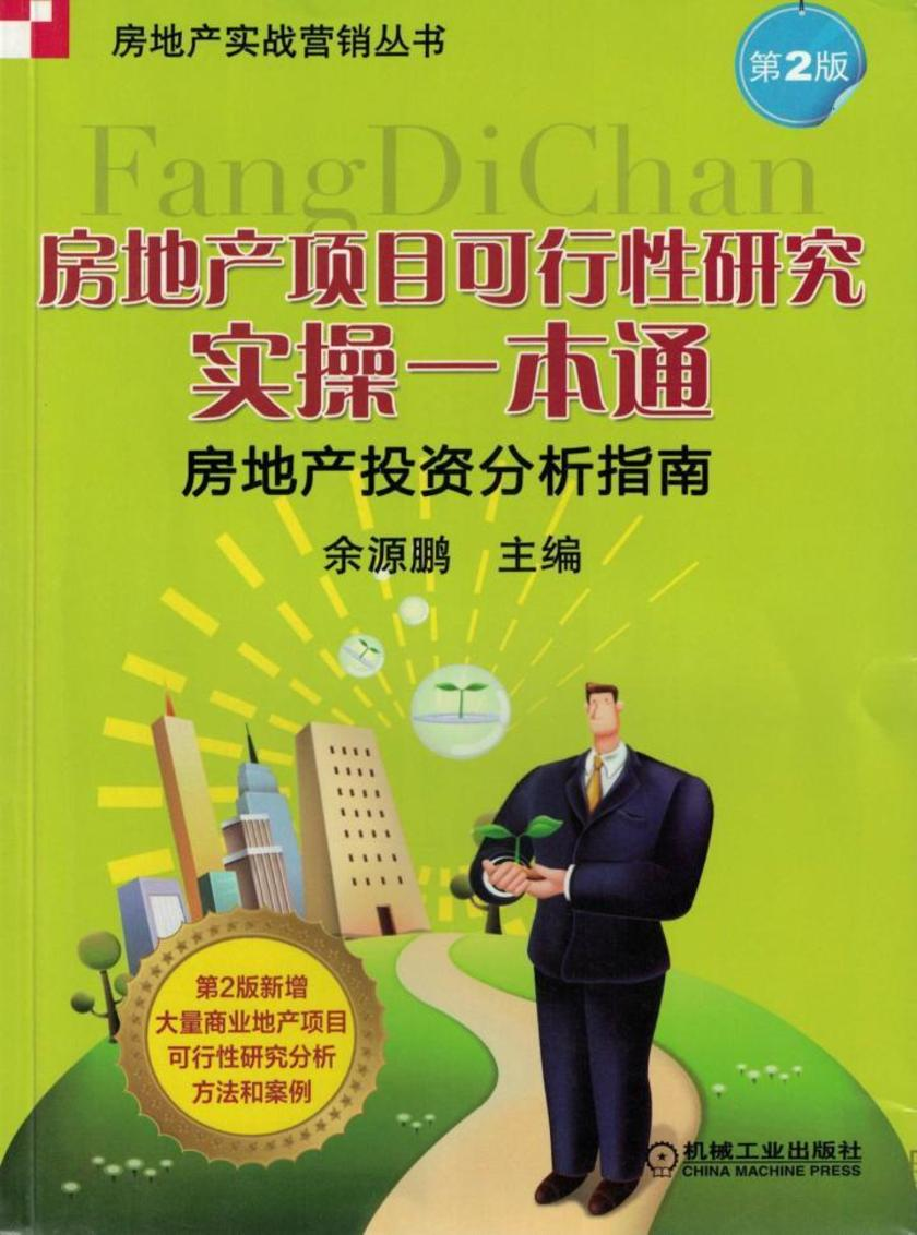 房地产项目可行性研究实操一本通——房地产投资分析指南(第2版)