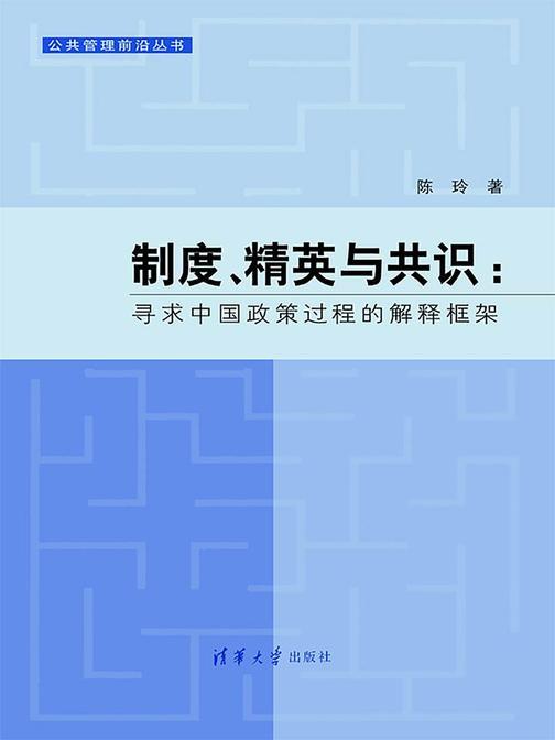 制度、精英与共识:寻求中国政策过程的解释框架