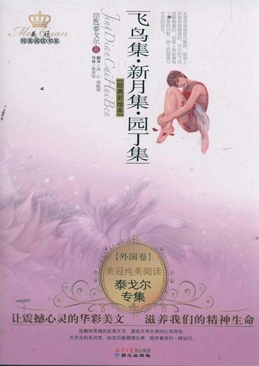 泰戈尔专集:飞鸟集·新月集·园丁集