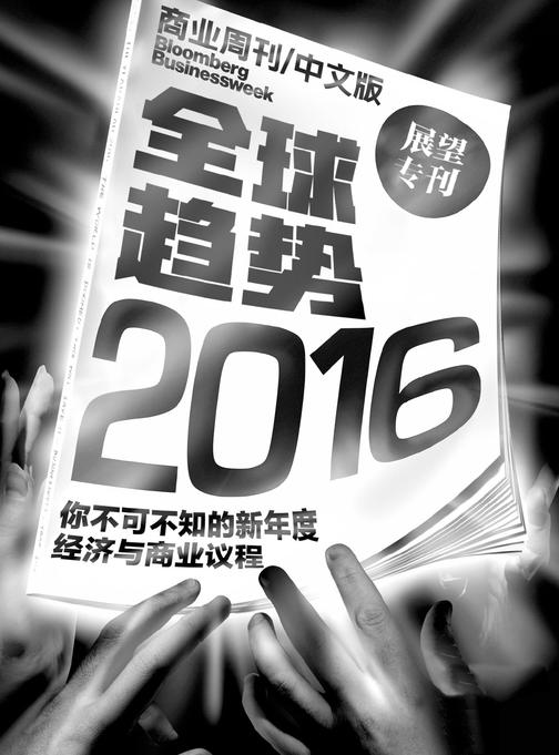商业周刊中文版:2016展望专刊(电子杂志)