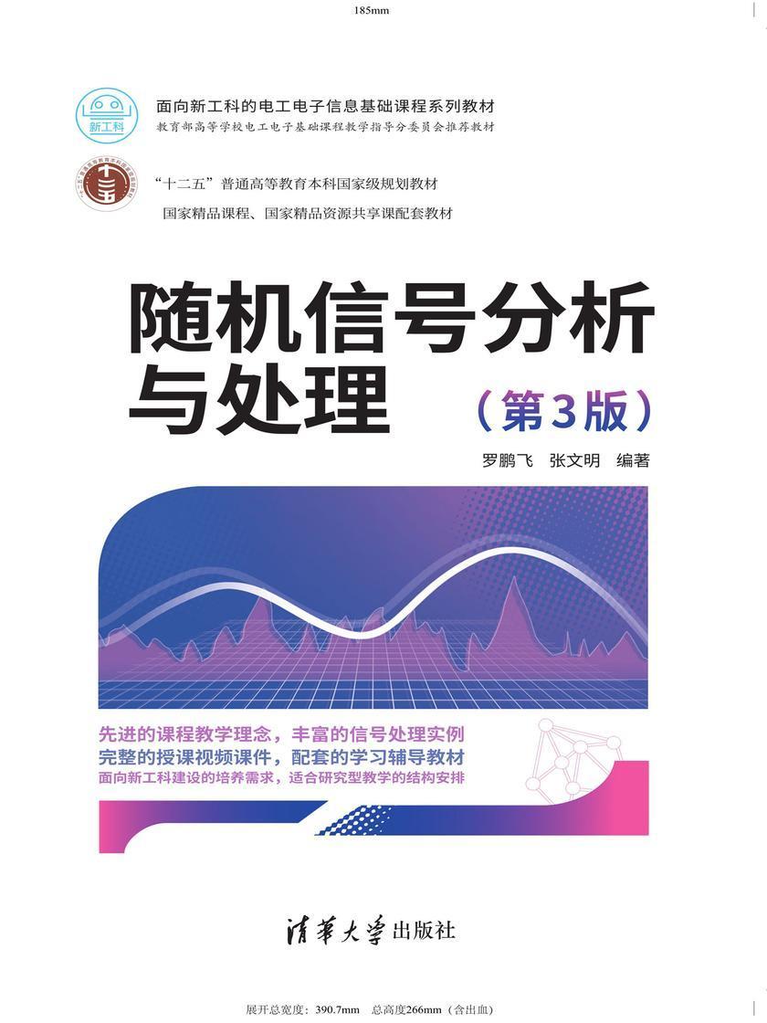 随机信号分析与处理(第3版)